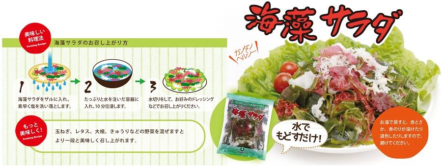 海藻サラダのお召し上がり方